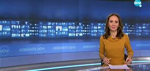 Новините на NOVA (21.09.2020 - 6.30)