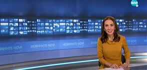 Новините на NOVA (21.09.2020 - 7.00)