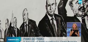 Премиерът и президентът – рамо до рамо в Старо Железаре