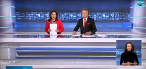 Новините на NOVA (21.09.2020 - централна)