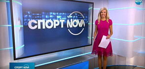 Спортни новини (21.09.2020 - централна)