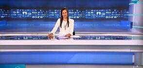 Новините на NOVA (21.09.2020 - късна)