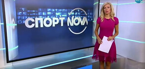 Спортни новини (21.09.2020 - късна)