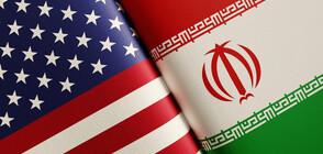 Съединените щати налагат нови санкции срещу Иран
