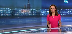 Новините на NOVA (22.09.2020 - 9.00)