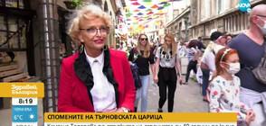 Камелия Тодорова по стъпките на героинята си 40 години по-късно