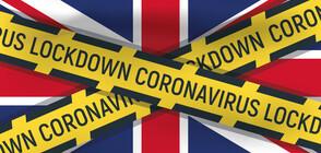 COVID-19: Великобритания затваря всички заведения след 22 часа