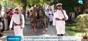Пловдив отбеляза празника с възстановка на посрещането на цар Фердинанд (ВИДЕО)