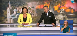 Новините на NOVA (22.09.2020 - централна)