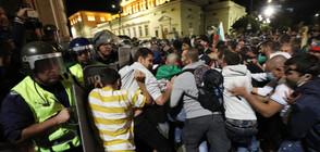 Бомбички, бутилки и павета полетяха към полицаите на протеста в София (ВИДЕО+СНИМКИ)