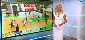 Спортни новини (22.09.2020 - късна)