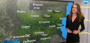 Прогноза за времето (23.09.2020 - сутрешна)