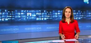 Новините на NOVA (23.09.2020 - 6.30)