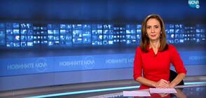Новините на NOVA (23.09.2020 - 7.00)