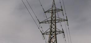 Проверяват готови ли са енергийните обекти за есенно-зимния сезон