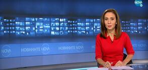 Новините на NOVA (23.09.2020 - 8.00)