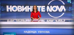 Новините на NOVA (23.09.2020 - обедна)