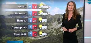 Прогноза за времето (23.09.2020 - централна)