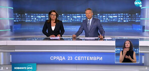 Новините на NOVA (23.09.2020 - централна)