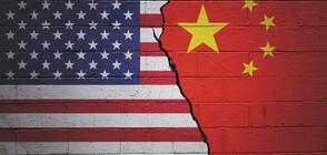 Обвиниха китайски дипломати в политическа активност в САЩ