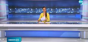 Новините на NOVA (24.09.2020 - късна)