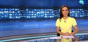 Новините на NOVA (24.09.2020 - 7.00)