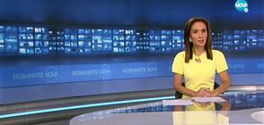 Новините на NOVA (24.09.2020 - 8.00)