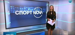 Спортни новини (24.09.2020 - обедна)