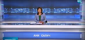 Новините на NOVA (24.09.2020 - следобедна)