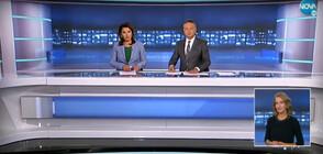 Новините на NOVA (24.09.2020 - централна)