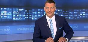 Новините на NOVA (25.09.2020 - 9.00)