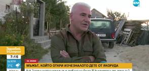 Мъжът, открил детето от Якоруда: Видях го легнало на пътя (ВИДЕО)