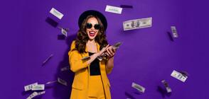 Нещата, които ни правят по-щастливи от парите (СНИМКИ)