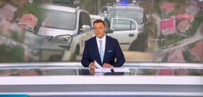Новините на NOVA (25.09.2020 – обедна)