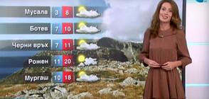 Прогноза за времето (25.09.2020 - обедна)