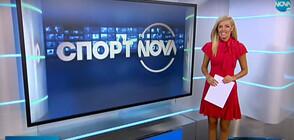 Спортни новини (25.09.2020 - следобедна)