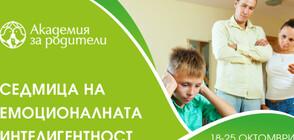 Седмица на емоционалната интелигентност в подкрепа на бъдещи и настоящи родители