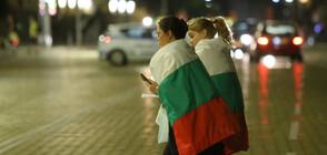 79-та вечер на антиправителствени протести (ВИДЕО+СНИМКИ)