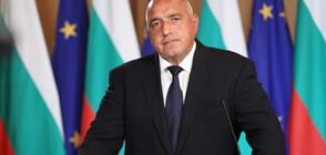 Борисов: ООН няма алтернатива в развитието на международното право и на многостранното сътрудничество