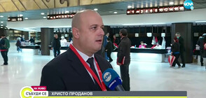 1000 делегати се събират на юбилеен конгрес на БСП