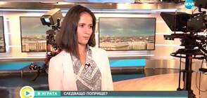 """""""В играта"""": За какво мечтае Невяна Владинова?"""