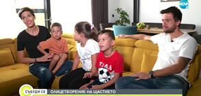 ОЛИЦЕТВОРЕНИЕ НА ЩАСТИЕ: В дома на Ромина и Дарко Тасевски