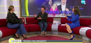 Михаела Филева и Максим Ешкенази със съвместен концерт в Пловдив