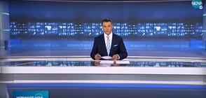 Новините на NOVA (26.09.2020 - обедна емисия)