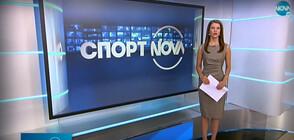 Спортни новини (26.09.2020 - обедна)