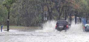 Порой наводни улици и паркинги в Благоевград (ВИДЕО+СНИМКИ)