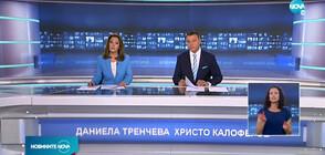 Новините на NOVA (26.09.2020 - централна)