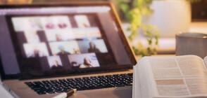 Европа със стратегия за онлайн обучението