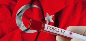 Над 1 500 нови случая на COVID-19 в Турция за ден