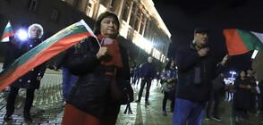 Без напрежение премина поредната вечер на протести